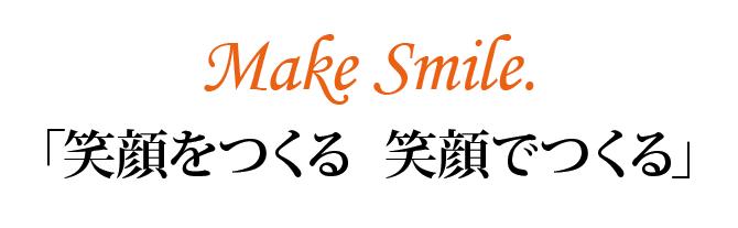 笑顔をつくる笑顔でつくる